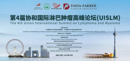 第四届协和国际淋巴肿瘤高峰论坛