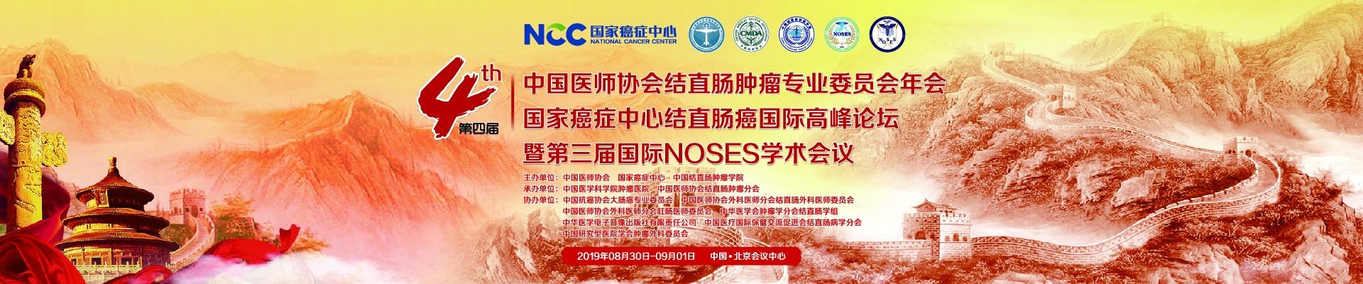 第三屆國際NOSES學術會議