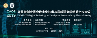 脊柱微创专委会数字化技术与导航研究学组第七次会议