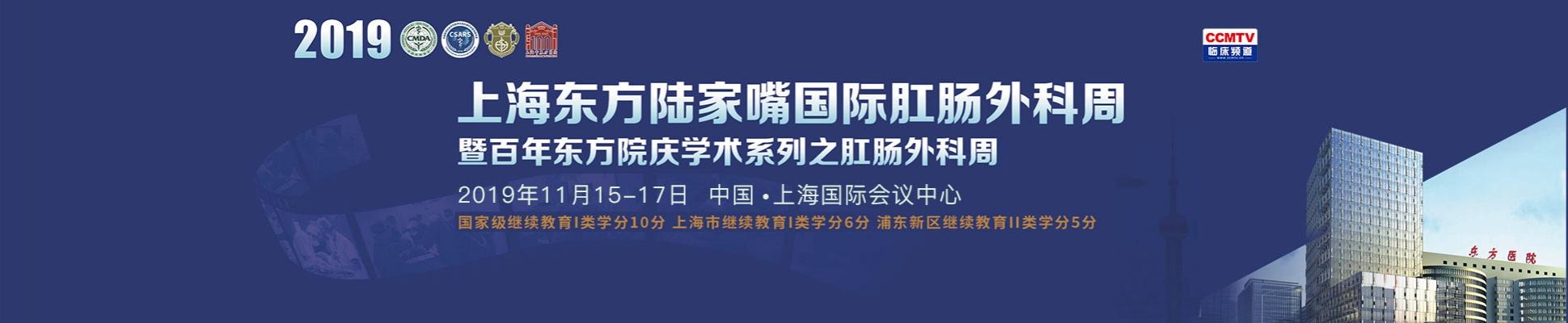2019上海東方陸家嘴國際肛腸外科周