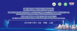 中國抗癌協會肉瘤專業委員會四肢學組年會