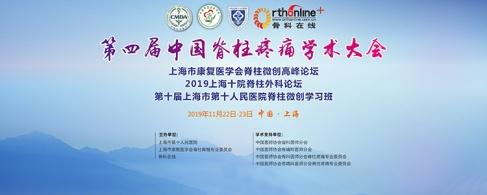 第四屆中國脊柱疼痛學術大會