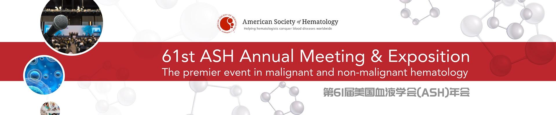 第61届美国血液学会(ASH)年会