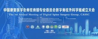中国康复医学会脊柱脊髓专业委员会(CASSC)数字脊柱外科学组成立大会