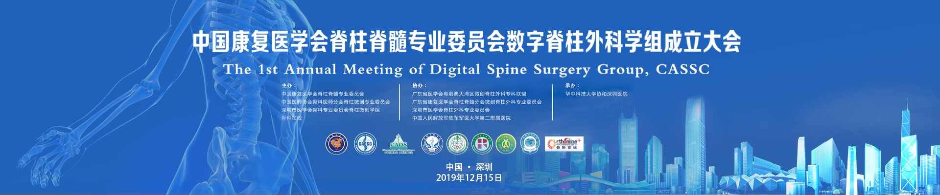 中國康復醫學會脊柱脊髓專業委員會(CASSC)數字脊柱外科學組成立大會