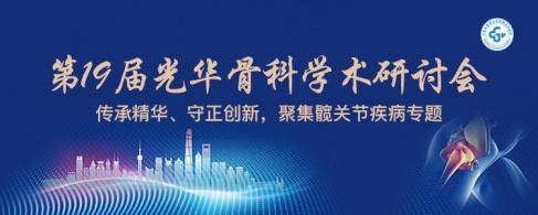 第19届光华骨科学术研讨会