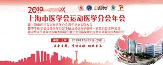 2019上海醫學會運動醫學分會年會