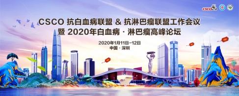 2020CSCO抗白血病聯盟&抗淋巴瘤聯盟工作會議暨2020白血病.淋巴瘤高峰論壇